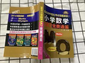 2011 小学数学MO竞赛通鉴  【近全新库存书】
