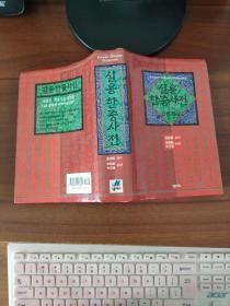 실용한중사전 (韩文原版 32开版)