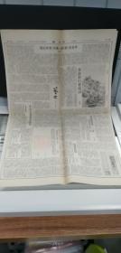 大公報1980.6.11.(5至8版)