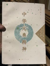 中華元典精神