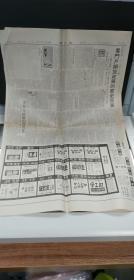 大公報1980.7.3.(9至12版)