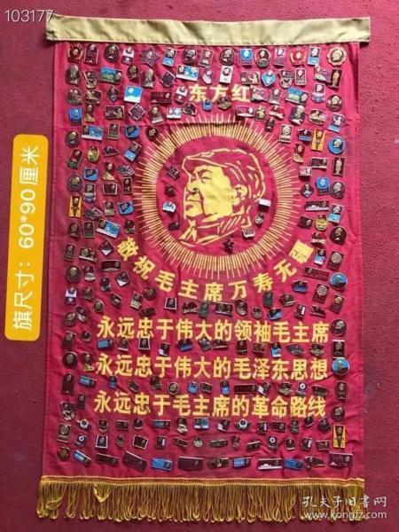 紅色收藏:220個文革毛主席像章,嵌在【敬祝毛主席萬壽無疆】的錦旗上 ,版別繁多,品相一流,細節如圖,
