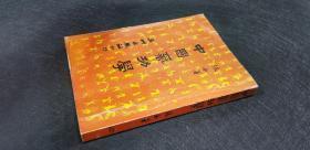 二手】中國氣功學-五洲出版社-張和-25開310頁-1984-7.5品0.5千克