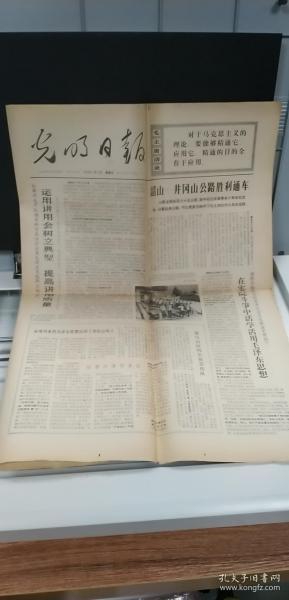 光明日報1969.11.14.(1至4版)