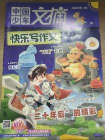 中國少年文摘  快樂寫作文202001期