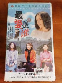 韩国二十集青春偶像剧【最爱是谁】20碟装VCD,正版