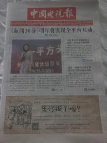 2020年10月22日《中國電視報》(2020年第41期)