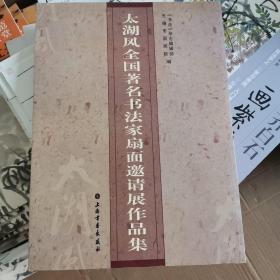 太湖风全国著名书法家扇面邀请展作品集