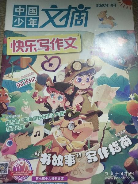 中國少年文摘  快樂寫作文2020年3月