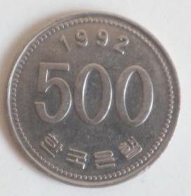 外國硬幣   韓國1992年500元硬幣