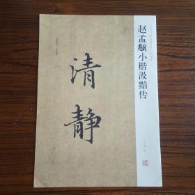 中國歷代名碑名帖精選系列:趙孟頫小楷汲黯傳