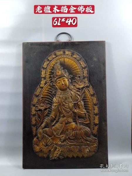 村里收到民間遺留,清代黑檀木描金高浮雕描金佛板,品像完整,適于供奉,招財納福。