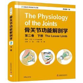 骨关节功能解剖学.第二卷,下肢