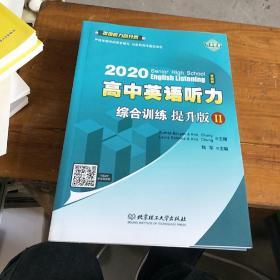 高中英语听力综合训练。提升版   II