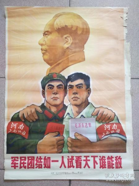 文革宣傳畫,軍民團結如一人、試看天下誰能敵