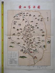 安徽—黃山導游圖 中外文版兩份合售