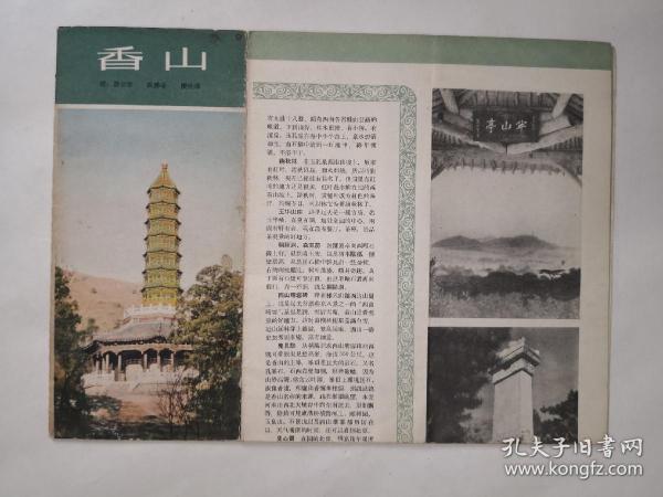 北京—香山 1958版