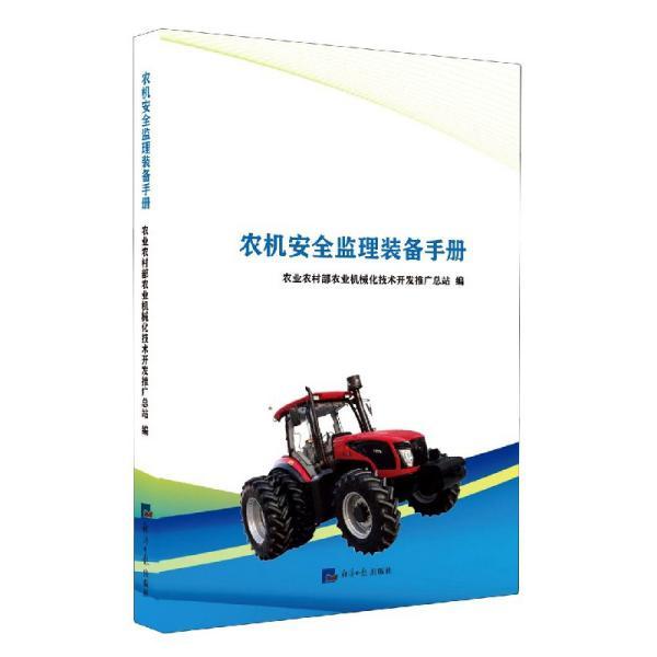 农机安全监理装备手册