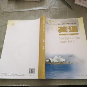 全日制普通高级中学教科书必修,英语第三册