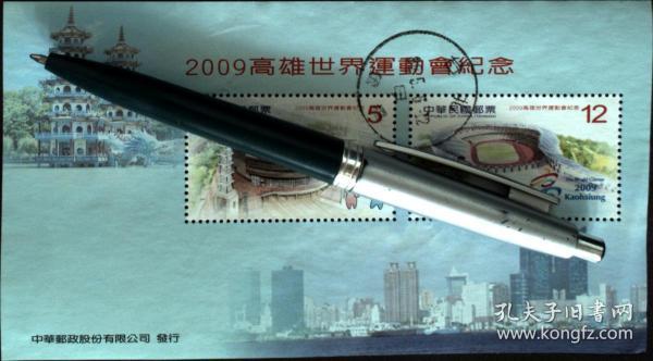 臺灣郵政用品、郵票、體育運動、高雄世界運動會小全張一枚