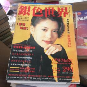 银色世界 1994年 6月号 封面人物袁咏仪