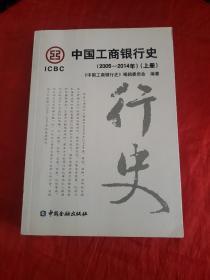 中国工商银行史 (2005-2014) 上
