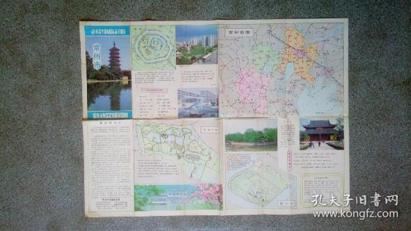舊地圖-常州市交通旅游地圖(1985年8月1版1986年12月2印)4開8品