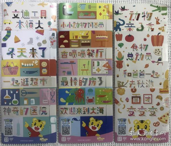 樂智小天地 幼幼版 中英雙語DVD (12碟片)