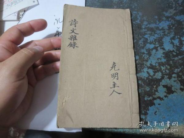 線裝書2914      民國手抄本《詩文雜錄》, 41筒頁滿抄