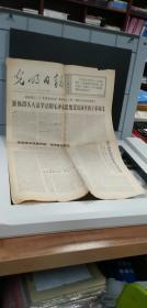 光明日報1969.11.23.(1至4版)