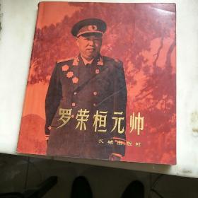 罗荣桓元帅画册88年一版一印
