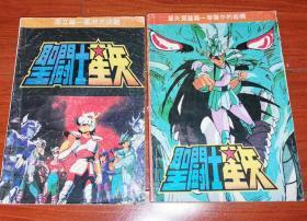 漫画 女神的圣斗士2本和售 车田正美