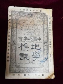 中國地學會,地學雜志