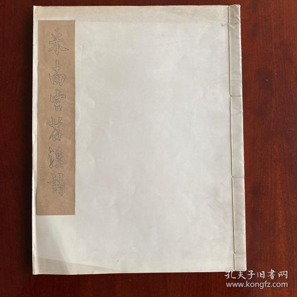 民國延光室珂羅版白紙精印《米南宮苕溪詩》,米芾 書、大開本一冊全。