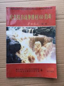 纪念抗日战争胜利60周年(平阳党史特刊)