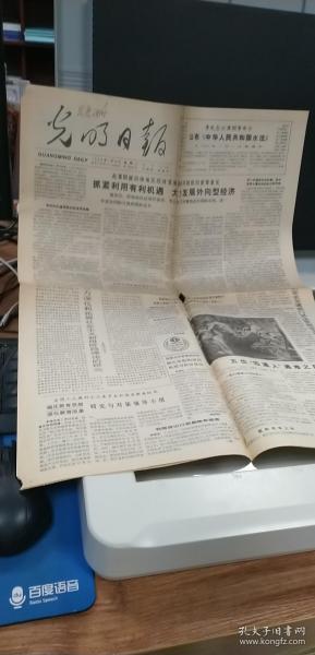 光明日報1988.1.23.(1至4版)