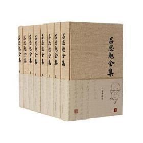 吕思勉全集(共二十六册)