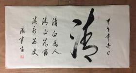 潘震宙,中華人民共和國文化部原副部長、國家博物館首任館長,書法(136cmx68cm)保真