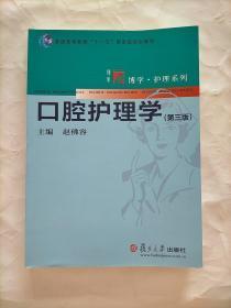 口腔护理学(第三版)/博学·护理系列