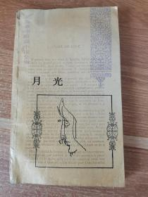 月光:莫泊桑中短篇小說集之月光