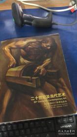 拍賣會 中國嘉德2017秋季拍賣會 二十世紀及當代藝術