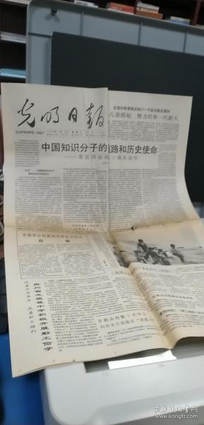 光明日報1989.5.3.(1至4版)