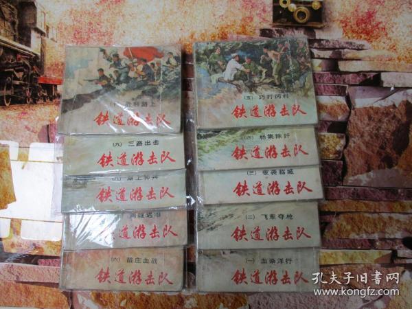 連環畫 鐵道游擊隊 (全十冊)