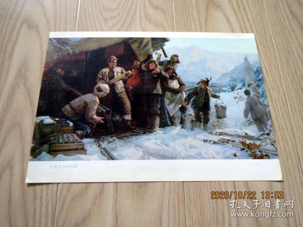 16開宣傳畫-油畫:鉆透萬山尋寶藏-吳云華