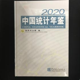 中國統計年鑒2020 全新未拆封