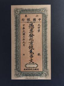錢莊票-山東中國銀行票二吊文-具體如圖