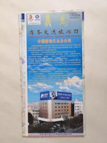 浙江—義烏市商務交通旅游圖
