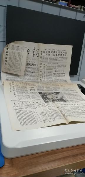 光明日報1989.5.24.(1,2版)
