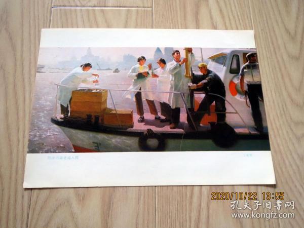 16開宣傳畫-油畫:防治污染造福人民-王家強