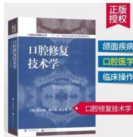 口腔修复技术学 口腔医学书籍 口腔修复学技术手册